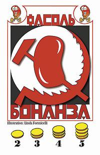 Bohnanza: Fan-Karten - Rote Bohne - Foto von Lookout Games