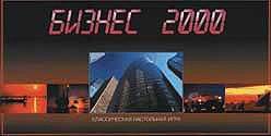 Biznes 2000 - ein Monopoly-Clon von Boardgames.ru