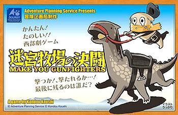Make You Gunfighters von Bouken